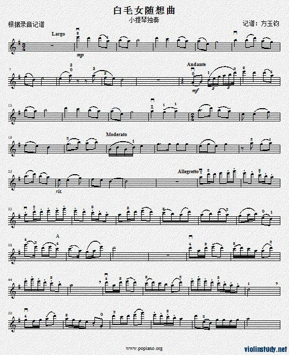 白毛女随想曲(小提琴独奏谱和伴奏)